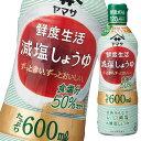 【送料無料】ヤマサ 鮮度生活 減塩しょうゆ600ml鮮度ボトル×1ケース(全12本)