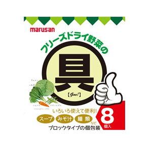 【送料無料】マルサン フリーズドライ野菜の具8個入×1ケース(全5本)