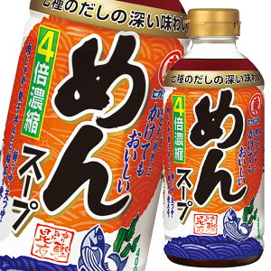 ヒガシマル めんスープ4倍濃縮400mlペット×1ケース(全12本)