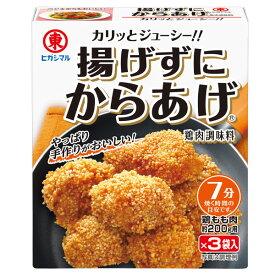 【送料無料】ヒガシマル 揚げずにからあげ 鶏肉調味料3P×2ケース(全120本)
