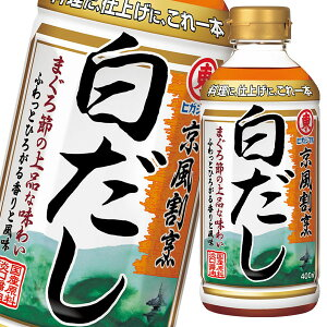 【送料無料】ヒガシマル 京風割烹 白だし400mlペット×1ケース(全12本)