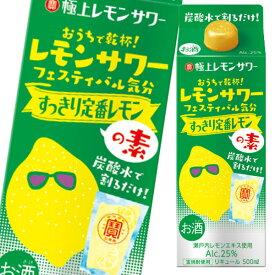 【送料無料】宝酒造 寶 極上レモンサワー すっきり定番レモンの素500mlパック×1ケース(全12本)