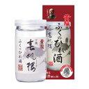 【送料無料】黄桜 春帆楼 ふくのひれ酒カップ180ml瓶×1ケース(全20本)