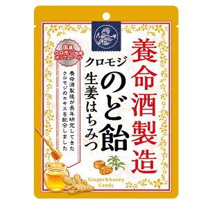【送料無料】養命酒 クロモジのど飴生姜はちみつ64gピロー袋×2ケース(全96本)
