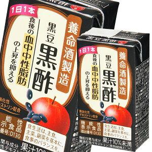 【送料無料】養命酒 黒豆黒酢125ml紙パック×2ケース(全36本)