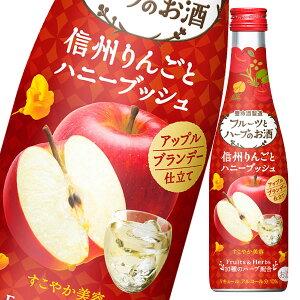 【送料無料】養命酒 フルーツとハーブのお酒 信州りんごとハニーブッシュ300ml瓶×1ケース(全24本)