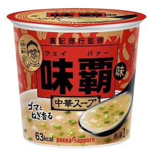 【送料無料】ポッカサッポロ 味覇(ウェイパー)味中華スープカップ17.1g×1ケース(全6本)