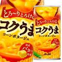 【送料無料】アサヒ コクうま コーンポタージュ185g缶×3ケース(全90本)