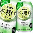 【送料無料】キリン 本搾り ライム350ml缶×2ケース(全48本)