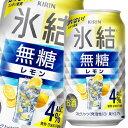 【送料無料】キリン 氷結 無糖レモンAlc.4%350ml缶×2ケース(全48本)