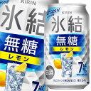 【送料無料】キリン 氷結 無糖レモンAlc.7%350ml缶×2ケース(全48本)