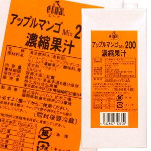 【送料無料】エトナ アップルマンゴMix 200濃縮果汁1L紙パック×2ケース(全12本)