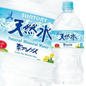 【送料無料】サントリー 天然水(奥大山)1L×2ケース(全24本)