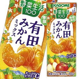 【送料無料】カゴメ 野菜生活100 有田みかんミックス195ml×2ケース(全48本)【野菜ジュース】