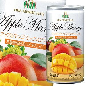 【送料無料】エトナ アップルマンゴミックスジュース195g缶×1ケース(全20本)