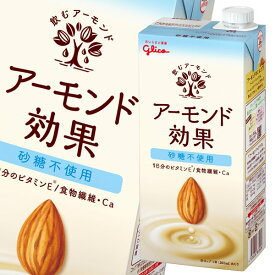 【送料無料】グリコ アーモンド効果 砂糖不使用1L紙パック×3ケース(全18本)