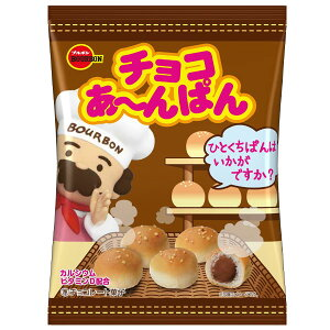 【送料無料】ブルボン チョコあ〜んぱん袋44g×2ケース(全160本)