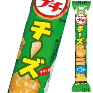 【送料無料】ブルボン プチチーズ45g×1ケース(全80本)