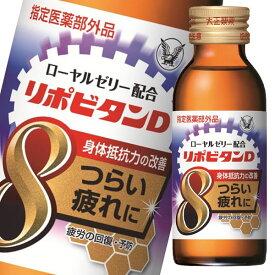 【送料無料】大正製薬 リポビタンD8 100mL瓶×1ケース(全50本)【指定医薬部外品】