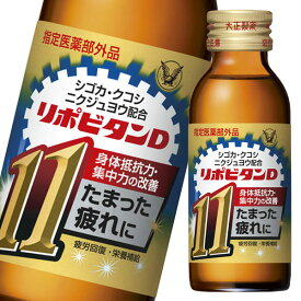 【送料無料】大正製薬 リポビタンD11 100mL瓶×1ケース(全50本)【指定医薬部外品】