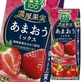 【送料無料】カゴメ 野菜生活100 濃厚果実 あまおうミックス195mlリーフパック×2ケース(全48本)