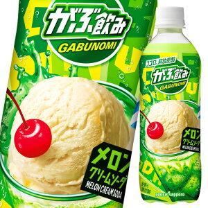 【送料無料】ポッカサッポロ がぶ飲み メロンクリームソーダ500ml×2ケース(全48本)