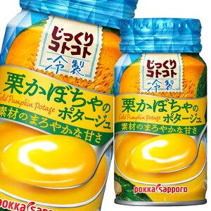 【送料無料】ポッカサッポロ じっくりコトコト 冷製栗かぼちゃのポタージュ170g缶×1ケース(全30本)