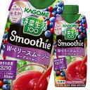 カゴメ 野菜生活100 Smoothie Wベリースムージー ヨーグルトMix330ml×1ケース(全12本)