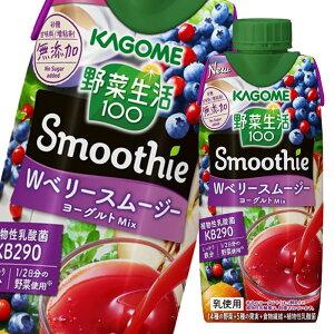 野菜生活100 Smoothie Wベリー&ヨーグルトMix アサイー入り 330ml×12本 紙パック