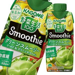 カゴメ 野菜生活100Smoothie(スムージー)グリーンスムージーゴールド&グリーンキウイMix330ml×1ケース(全12本)
