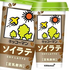 【送料無料】キッコーマン ソイラテ200mlクリアカップ×1ケース(全12本)