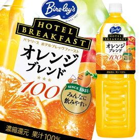 【送料無料】アサヒ バヤリース ホテルブレックファーストオレンジブレンド100 1.5L×1ケース(全8本)
