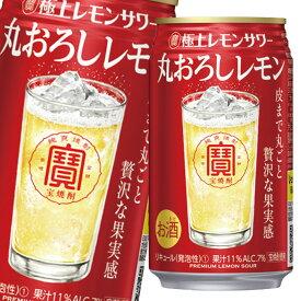 【送料無料】宝酒造 寶 極上レモンサワー 丸おろしレモン350ml缶×1ケース(全24本)