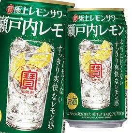 【送料無料】宝酒造 寶 極上レモンサワー 瀬戸内レモン350ml缶×1ケース(全24本)