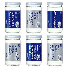 【送料無料】大関 ワンカップ大吟醸(志村けんラベル)180ml瓶詰×1ケース(全30本)