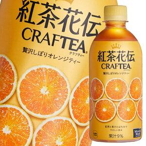 【送料無料】コカ・コーラ 紅茶花伝 クラフティー 贅沢しぼりオレンジティー440ml×1ケース(全24本)