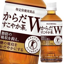 【送料無料】コカ・コーラ からだすこやか茶W350ml×3ケース(全72本)