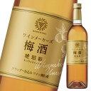 【送料無料】マンズワイン ワインメーカーズ 梅酒 琥珀彩750ml瓶×2ケース(全12本)
