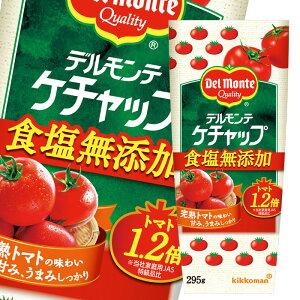【送料無料】デルモンテ ケチャップ食塩無添加295g×1ケース(全20本)