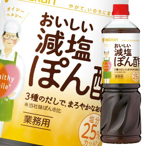 【送料無料】ミツカン Healthy Smile おいしい減塩ぽん酢1L×1ケース(全8本)