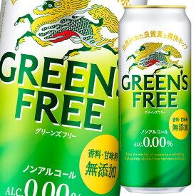 【送料無料】キリン グリーンズフリー500ml缶×1ケース(全24本)