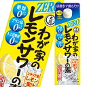 【送料無料】大関 わが家のレモンサワーの素ZERO900ml紙パック×2ケース(全12本)
