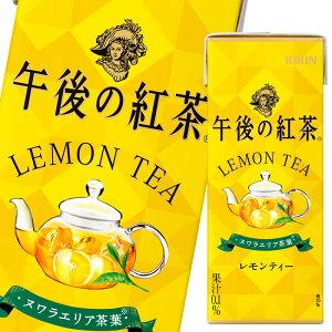 午後の紅茶 レモンティー 250ml×24本 紙パック