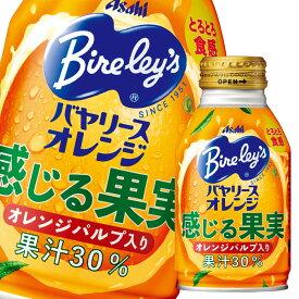 【先着限り!クーポン付き!】【送料無料】アサヒ バヤリース オレンジ感じる果実280gボトル缶×2ケース(全48本)(ゼリー飲料)