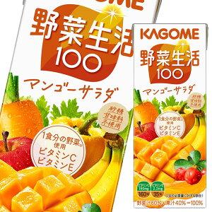 野菜生活100 マンゴーサラダ 200ml×24本 紙パック