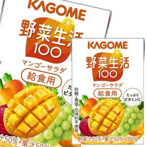 野菜生活100 マンゴーサラダ 100ml×36本 紙パック