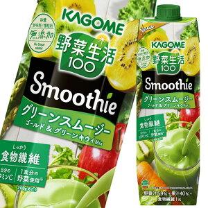 カゴメ 野菜生活100Smoothie グリーンスムージーゴールド&グリーンキウイMix1000g×1ケース(全6本)