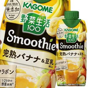 カゴメ 野菜生活100Smoothie(スムージー)完熟バナナ&豆乳Mix330ml×1ケース(全12本)
