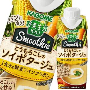 野菜生活100 Smoothie とうもろこしのソイポタージュ 250g×12本 紙パック