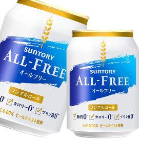 【送料無料】サントリー オールフリー250ml缶×3ケース(全72本)